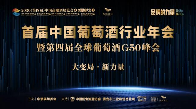 中酒展2020
