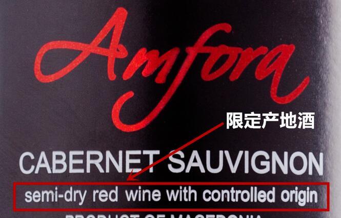 马其顿葡萄酒酒标