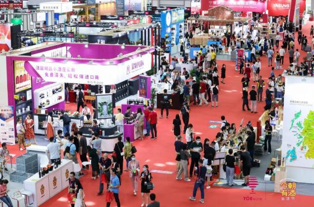 2021第4届TOEwine深圳国际葡萄酒与烈酒博览会