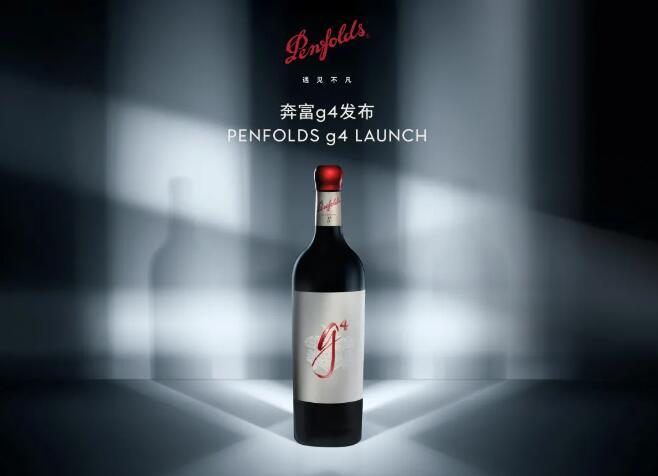 奔富g4葡萄酒