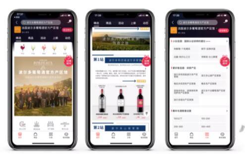 京东波尔多葡萄酒官方产区馆首页