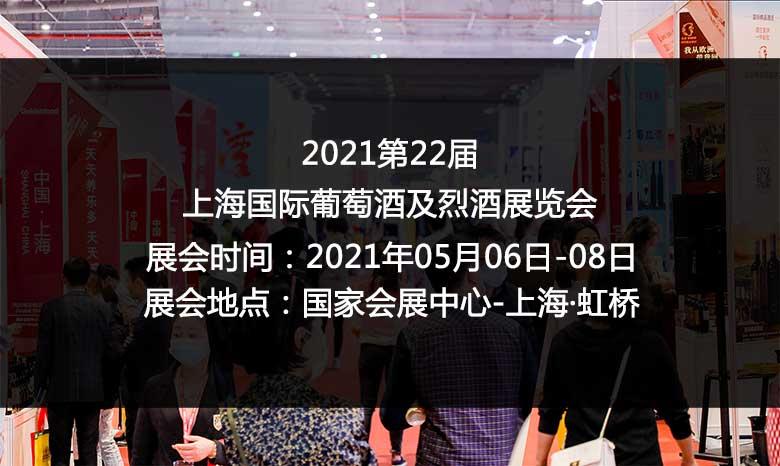 上海葡萄酒烈酒展