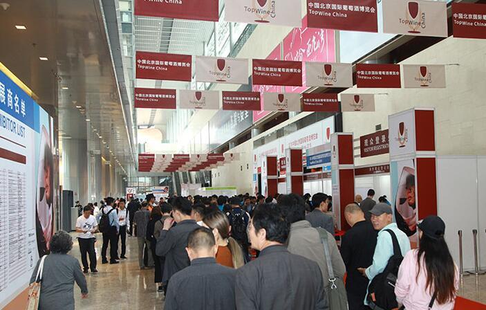 2021 TOPWINE CHINA北京国际葡萄酒展览会