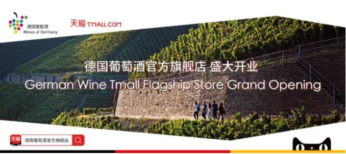 德国葡萄酒官方旗舰店正式入驻天猫
