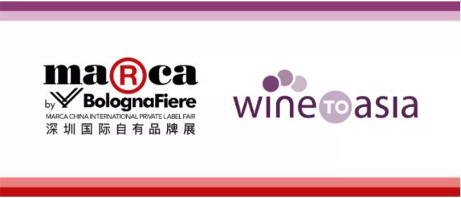 2021年Wine to Asia深圳国际葡萄酒及烈酒展览会