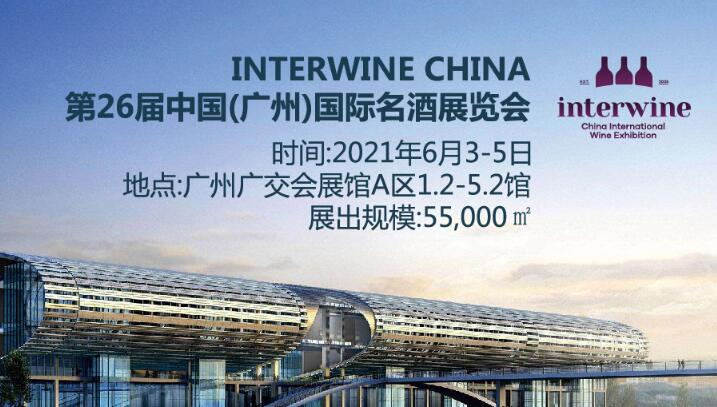 2021第26届Interwine名酒展