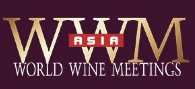 2021WWM Asia新加坡世界葡萄酒展览会
