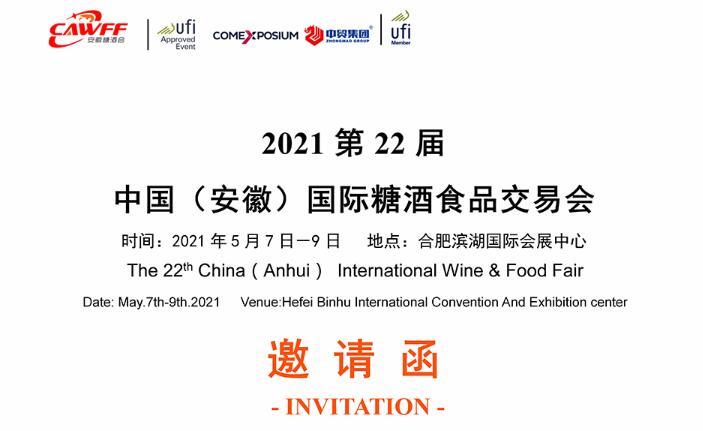 安徽糖酒会2021