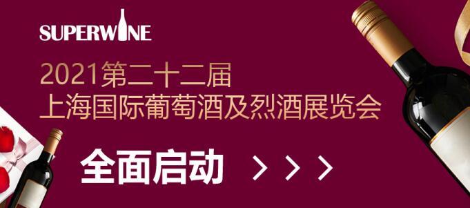 2021第二十二届上海国际葡萄酒及烈酒展览会