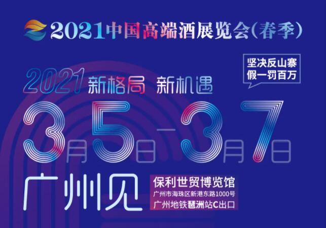 2021春季中国高端酒展览会