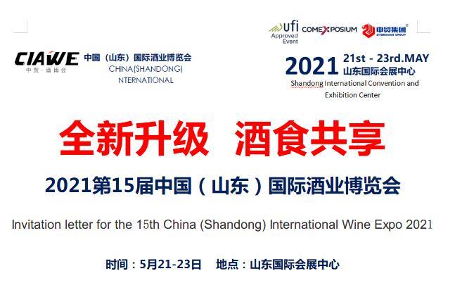 2021山东酒博会