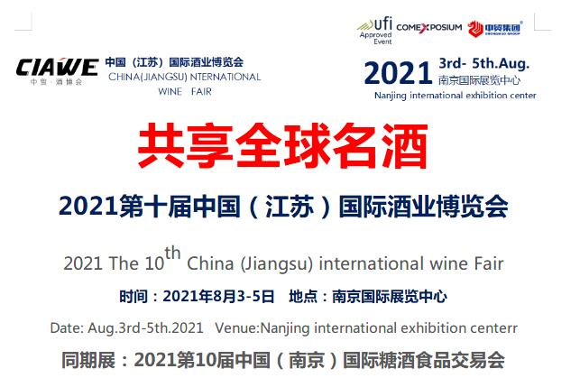 2021江苏酒博会