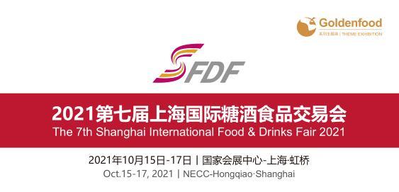 第七届上海国际糖酒食品交易会