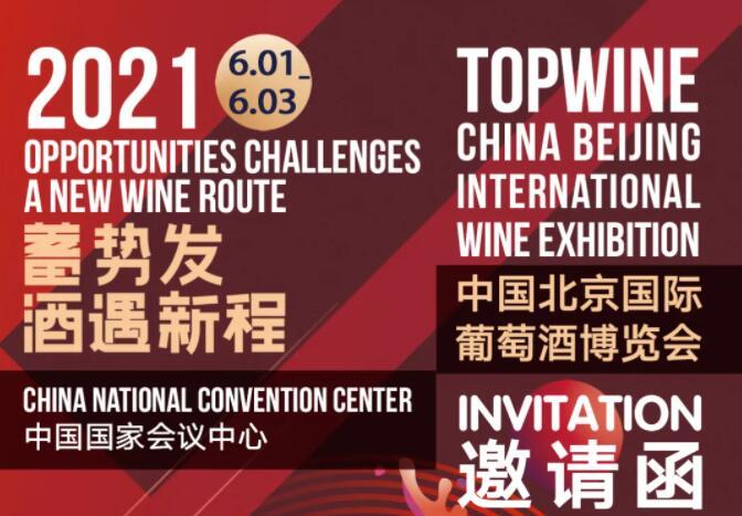 2021TOPWINE北京葡萄酒展法国展团展商名单