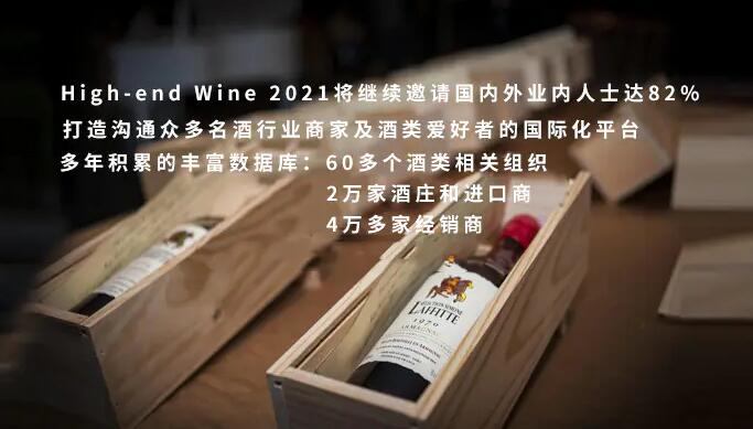 """2021国际高端酒发展高峰论坛""""共品名酒,共享未来""""在上海6月24日举行"""