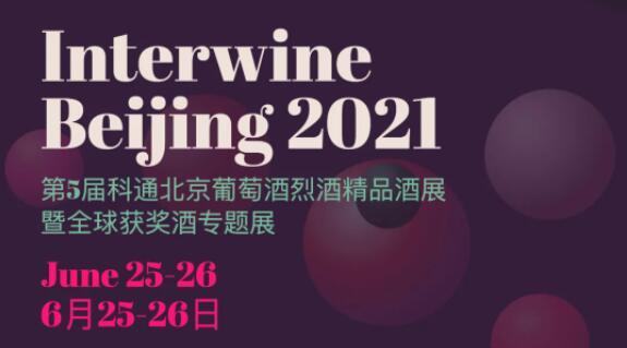第5届科通(北京)国际葡萄酒烈酒精品展