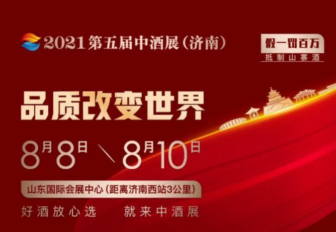 中酒展2021