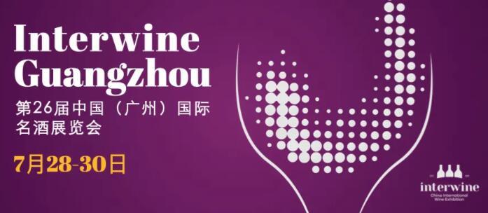 第26届Interwine名酒展