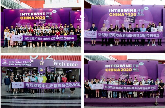 组团参观Interwine名酒展