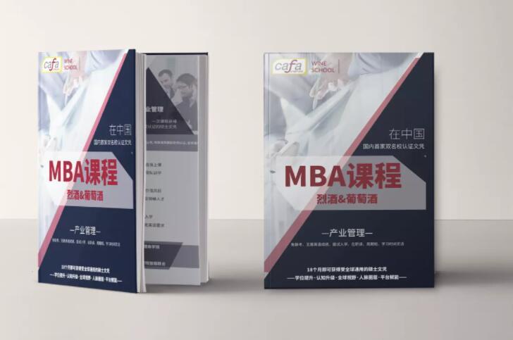 烈酒&葡萄酒产业管理MBA